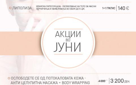 (Македонски) Акции во јуни